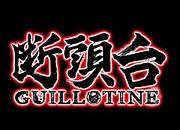 *断頭台*〜Guillotine〜