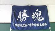 西ノ京 柔道部
