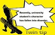 信州大学 TWIN TIP