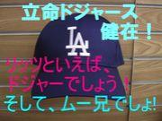 立命館+野球=ドジャース★