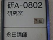 永田研究室ver.2009