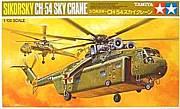 スカイクレーン(CH-54 /S-64)