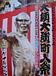 大須大道町人祭り大好き