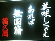 季節料理・橘久萬(きくまん)