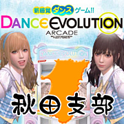 Dance Evolution AC 秋田支部