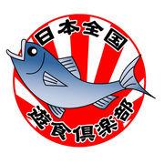 日本全国遊食倶楽部