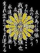 札幌-悪羅悪羅family