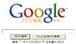 グーグルでブログ検索