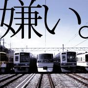 電車が嫌い。