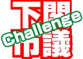 下関市議会議員に挑戦しよう!