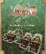 """三国志大戦3 """"いっぷく""""の間"""