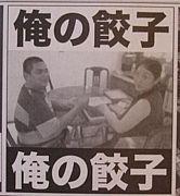 俺の餃子(ジャカルタ)