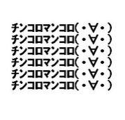 チンコロマンコロ(・∀・)