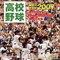 高校野球はやっぱ神奈川でしょ!