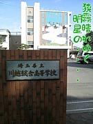 埼玉県立川越農業高校