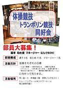 北海道工業大学 体操競技部