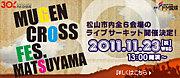 MUGEN CROSS FES. MATSUYAMA