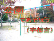 公園であそぼう (宇都宮)