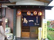 新潟県見附市 鳥一が好き