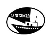 シネマ尾道を応援する会