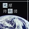 地球防衛団