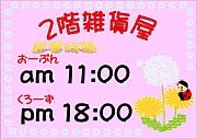 香川2階雑貨屋「プリメラ」