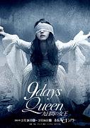 舞台9days Queen〜九日間の女王
