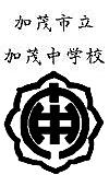 新潟県加茂市立加茂中学校