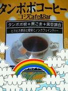 コジCafe★&Bar♪