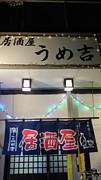居酒屋うめ吉(大阪守口金田)