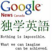 英語勉強法  Google Canada