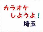 カラオケしようよ!埼玉