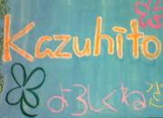 KAZUHITOコミュ