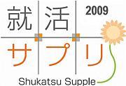 就活サプリ2009 北海道スタッフ