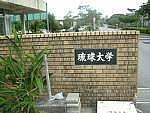 琉球大学 H22年(2010年)度 入学