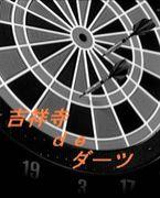 吉祥寺 de ダーツ☆