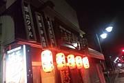 無国籍居酒屋☆酒天童子