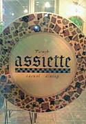 センター南assiette-アシェット-