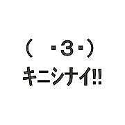 ( ・3・)キニシナイ!!