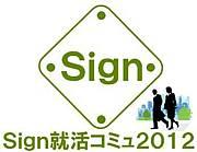 Sign就活コミュ2012
