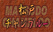 松戸チャンプルー
