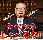 ナベツネ黙れ!(政治・経済版)