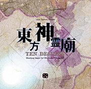 東方神霊廟〜 Ten Desires.