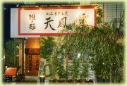天鳳at中野坂上
