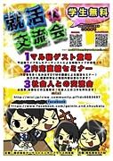2014年新卒 就活イベント