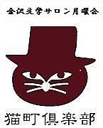 読書会◆金沢文学サロン月曜会