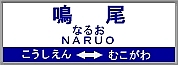 阪神鳴尾駅