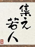 野崎祭実行委員会