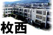 枚岡西小学校