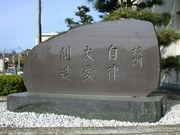 宮城県松島高等学校